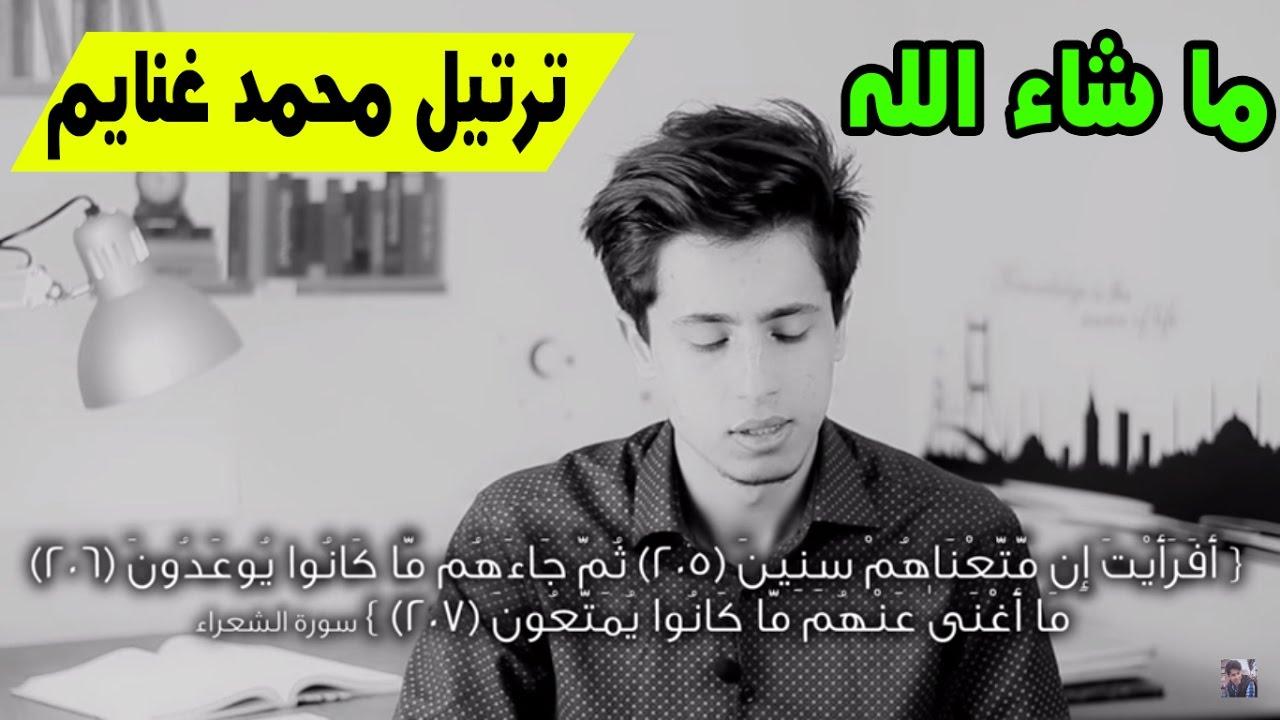 تجميع ايات قرانية بصوت اليوتيوبر محمد غنايم جديدة شاهد ولن تندم !!! 2017