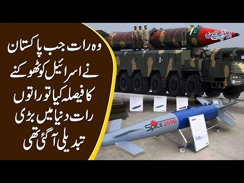 How Pakistan Can Counterblast Israel With Its Atomic Power? | Pakistan's Powerful Atomic Weapons