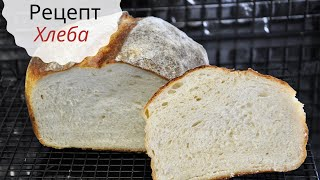 РЕЦЕПТ ХЛЕБА С СЕКРЕТОМ ДОЛГО СВЕЖИЙ Пышный и Ароматный Рецепт домашнего хлеба