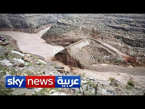 انهيار سد رونة في اليمن بسبب السيول ومخاوف من انهيار سد مأرب | منصات  - نشر قبل 6 ساعة
