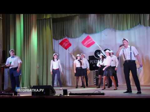 Команда «Кадры», Красная Горбатка