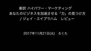 マーケッターズ・バイブル thumbnail