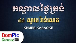 កណ្តាលថ្ងៃត្រង់ ណូយ វ៉ាន់ណេត ភ្លេងសុទ្ធ - Kondal Thngai Trong Noy Vanneth - DomPic Karaoke