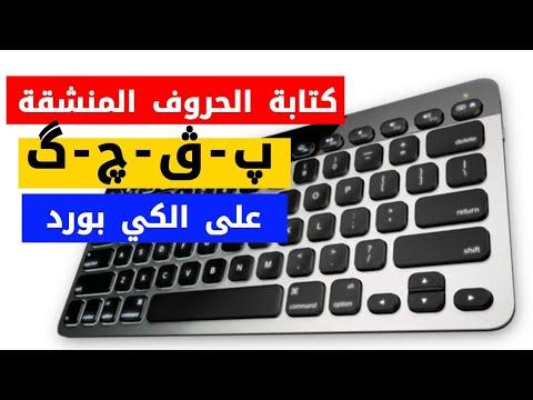 كيف تكتب الحروف العربية المنشقة الجيم والباء والفاء والكاف بثلاث نقاط Youtube