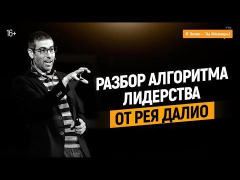 Шаги к лидерству | Секрет Рей Далио | Ицхак Пинтосевич 16+