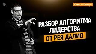 Шаги к лидерству | Секрет Рея Далио | Ицхак Пинтосевич 16+