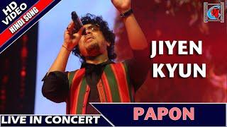 Jiyein Kyun Papon Lyrics - Gaye Tum Gaye Ho Kyun Lyrics | Jiyein Kyun Lyrics- Jiyein Kyun | Papon