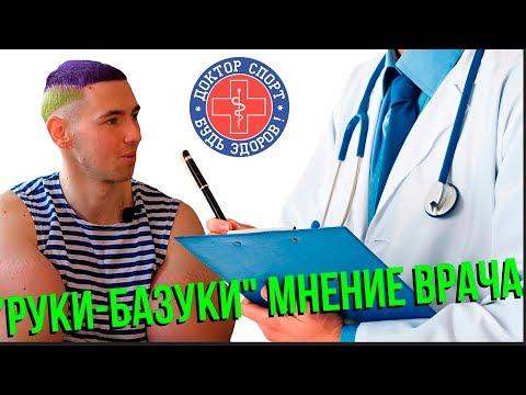 Доктор Спорт -