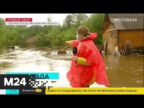 В Сергиевом Посаде затопило дачный поселок - Москва 24