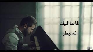 كلمات أغنية هو الحُب - أدهم نابلسي Howeh El Hob by Adham Nabulsi song lyrics