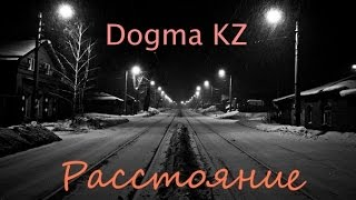 Dogma KZ – Расстояние