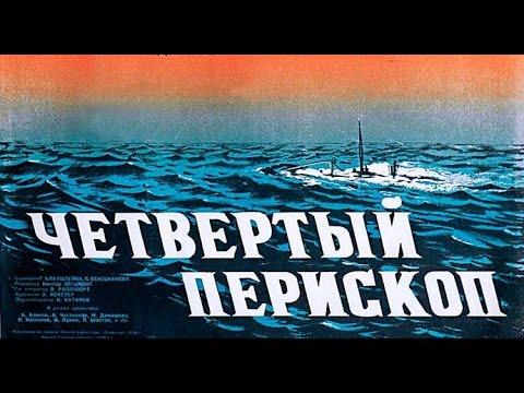 Фильм Четвертый перископ