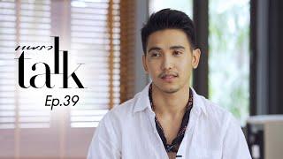 ก๊อต จิรายุ ตันตระกูล (Praew Talk EP.39)
