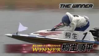 SG第52回ボートレースクラシック(児島)の節間を、元選手・取材記者・...