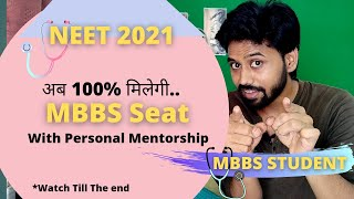 100% MBBS Selection In NEET 2021 With Personal Mentorship by MBBS Student   फोड़ देंगे इस बार
