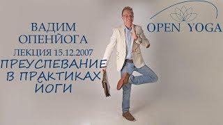 20071215Преуспевание в практике ЙогилекВ.Запорожцев
