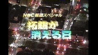 報道スペシャル 拓銀が消える日 その他当日報道