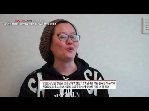 [대한적십자사] Red Cross news (11월16일~30일)