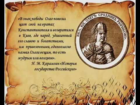 Очерки об истории государства Российского. Введение. HD