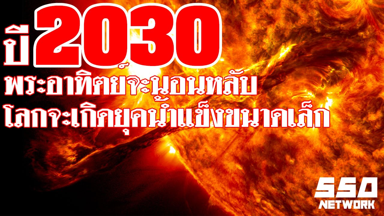 อวกาศน่ารู้ EP.10 ปี 2030 พระอาทิตย์จะนอนหลับ โลกจะเกิดยุคน้ำแข็งขนาดเล็ก?   อวกาศน่ารู้