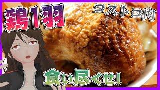 【コストコ】鶏丸ごと1.5kgが699円!?「ロティサリーチキン」で夢のひとり飲み会!【299】