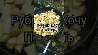 Жареная картошка на костре рецепты накостре еда