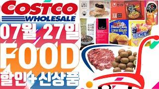 코스트코 식품 할인정보!2021년 7월 27일~  가공…
