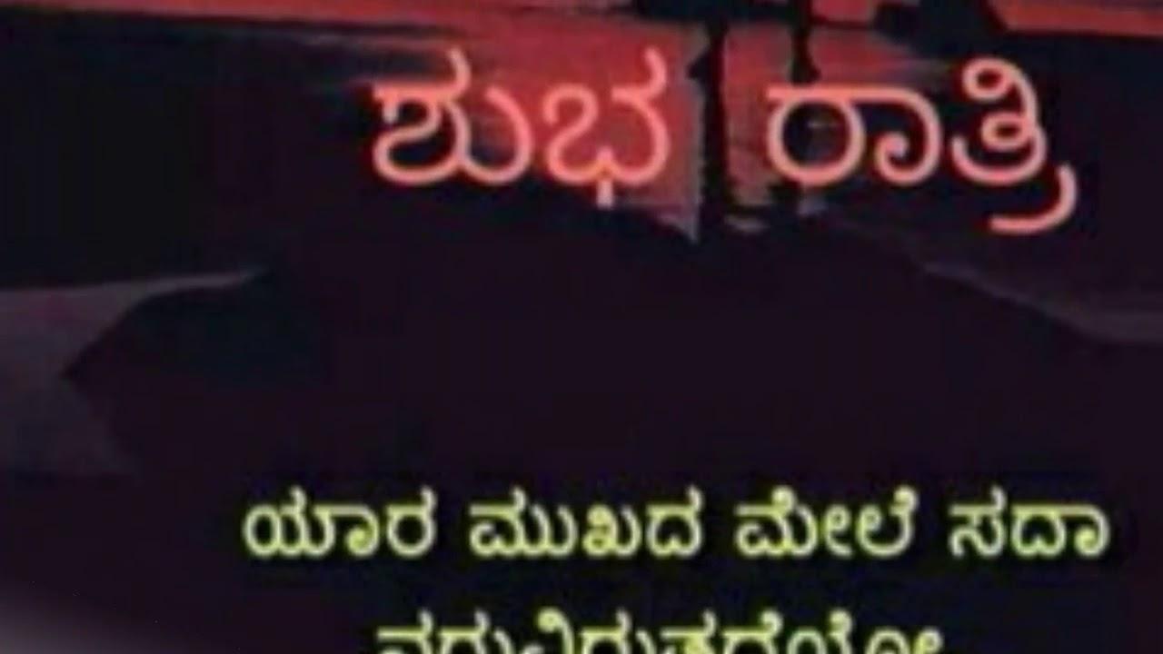 Good Night Friends Whatsapp Video With Kannada Son Youtube