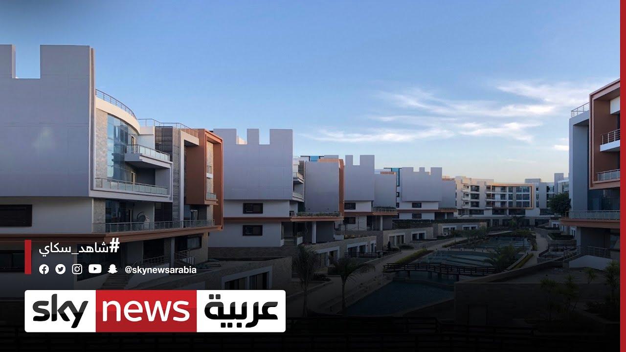 مصر تطرح 100 الف وحدة سكنية للمواطنين| #الاقتصاد  - 16:55-2021 / 7 / 28