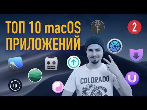 ТОП 10 приложений для MacOS #2 / Что установлено на моем Mac?