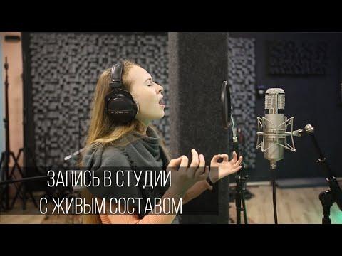 Бэкстейдж записи песни Куз Нурым