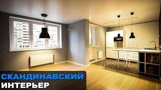 Скандинавский стиль в интерьере. Ремонт квартиры в Новокосино