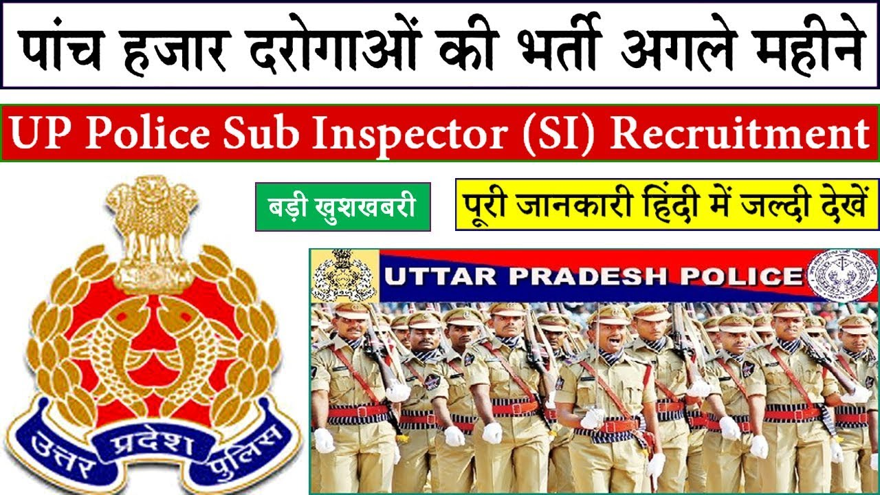 Image result for up police SI recruitment