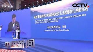 """[中国新闻] 多国政党领导人出席""""中国共产党的故事—为人民谋幸福:政党的使命""""专题宣介会   CCTV中文国际"""