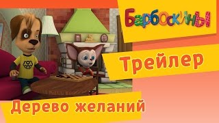 Барбоскины - Трейлер к серии Дерево Желаний
