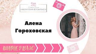 Интервью с фотографом: Алена Гороховская:  Съемка новорожденных, фотофестиваль