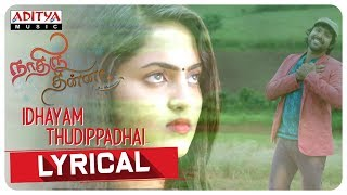 Idhayam Thudippadhai Lyrical   Nadhir Dhinna Tamil Movie   Swarna Babu