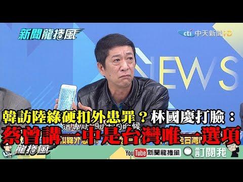 【精彩】韓訪陸綠硬扣外患罪? 林國慶打臉:蔡曾講「一中是台灣唯一選項」