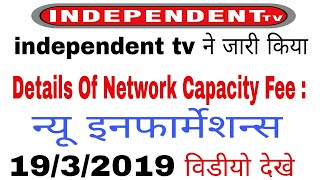 Breking News-Independent tv Details Of Network Capacity Fee !! जारी की नई  लिस्ट  २०१९