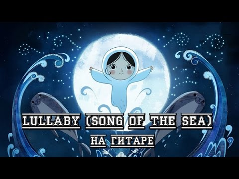 Lullaby (Song of the Sea) fingerstyle guitar cover (+CHORDS)