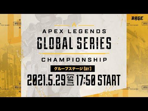 Apex Legends Global Series Championship グループステージ Day3 – APAC North