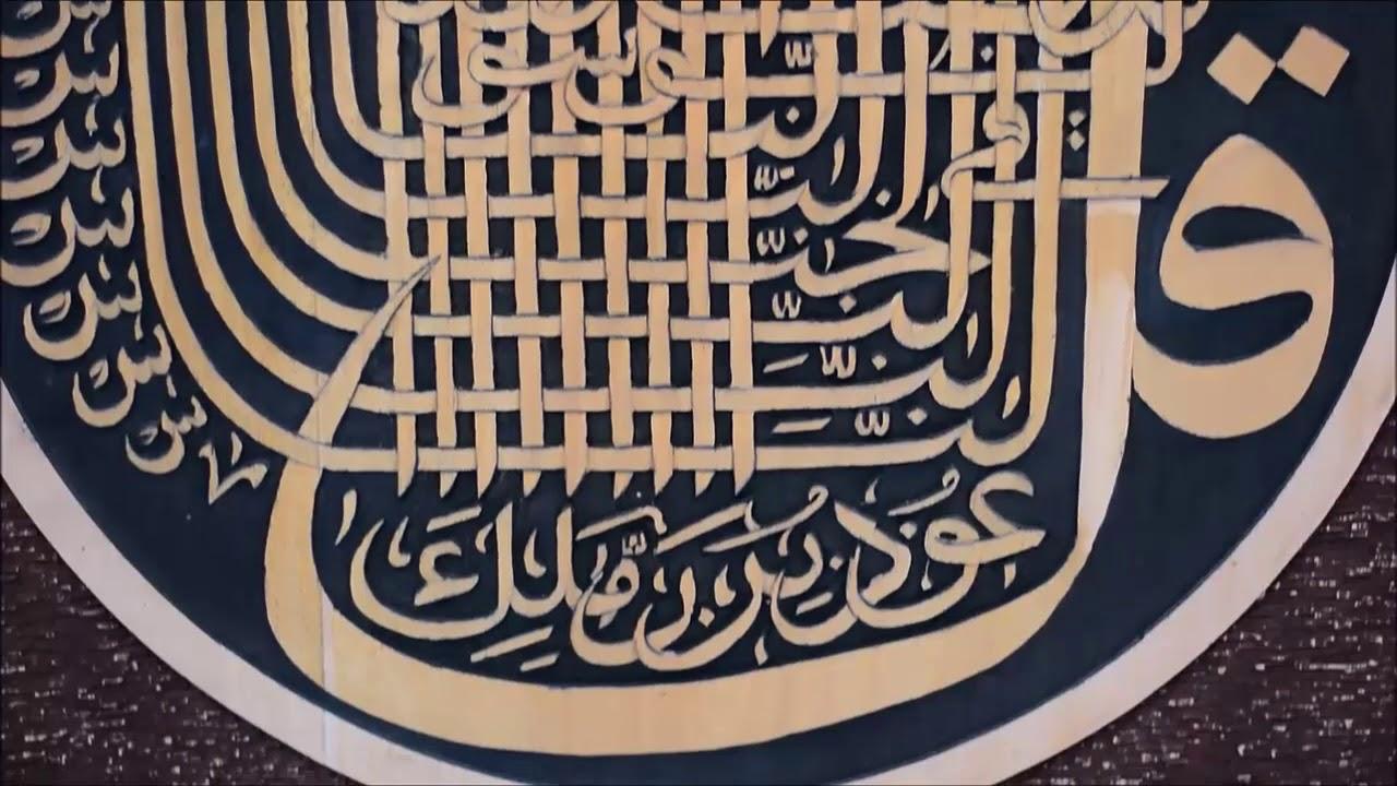 Kaligrafi Surat Annas
