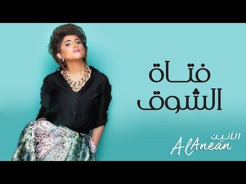 اغنية الأنين - فتات الشوق( النسخة الاصلية 2016 ) - استماع كاملة اون لاين MP3