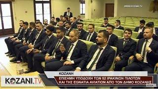 Υποδοχή των 52 Ιρακινών πιλότων από τον Δήμο Κοζάνης