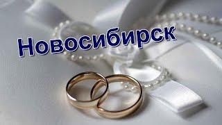 Купить обручальные кольца в Новосибирске(, 2017-03-03T09:24:50.000Z)