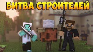 Minecraft Битва строителей #17 - Build Battle - Рыцарь и корабль