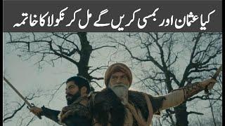 Kurulus Osman Season 2 Episode 46 | Kurulus Osman Season 2 Trailer in Urdu | Death of Bamsi Beam