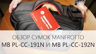 сумка для камеры Manfrotto Pro Light Access H-14 обзор