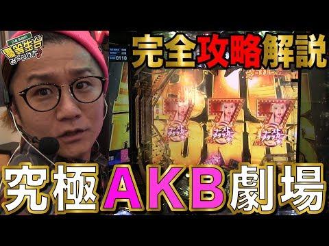 【新台】【CRぱちんこ AKB48‐3 誇りの丘】日直島田の優等生台み〜つけた♪【AKB】【パチスロ】【パチンコ】【新台動画】