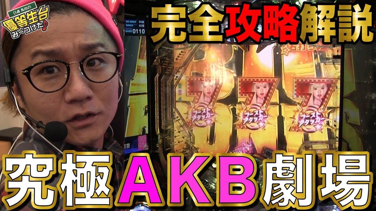ぱちんこ 動画